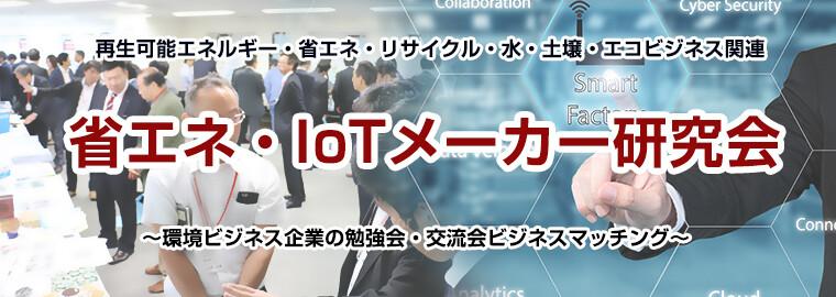 省エネ・IoTメーカー研究会《無料お試し参加受付中》