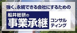 船井総研の事業承継コンサルティング