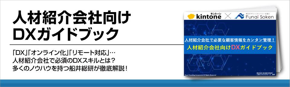 人材紹介会社向けDXガイドブック