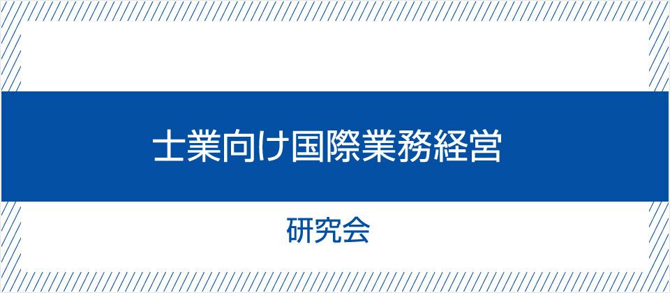 士業向け国際業務経営研究会