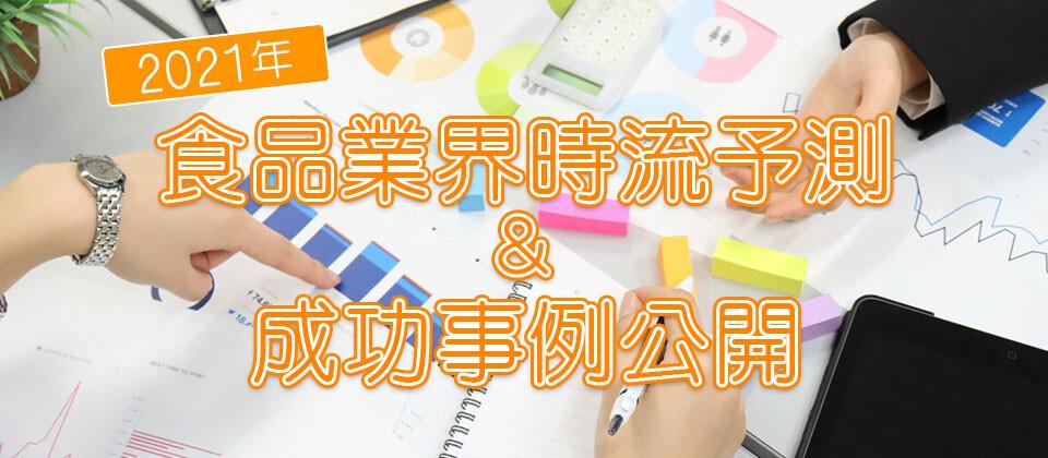 食品ビジネス経営研究会説明会