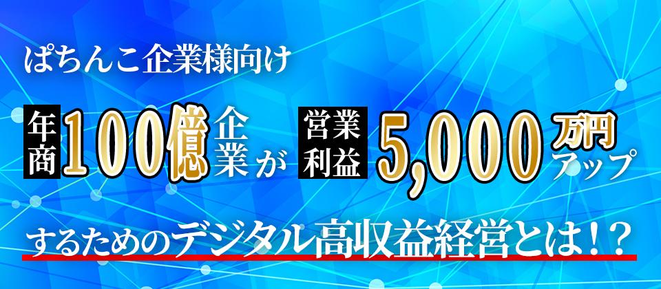 【webセミナー】コスト適正化×デジタル化セミナー