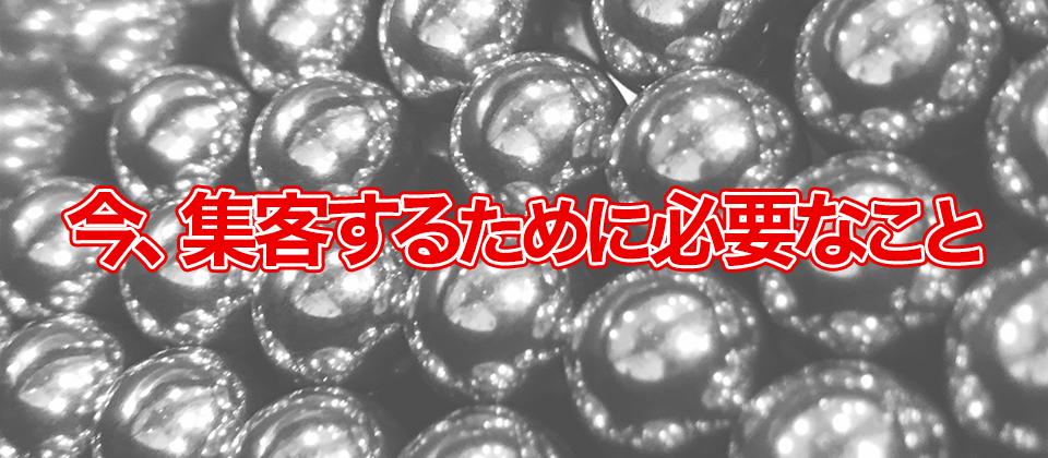 【webセミナー】高射幸機がなくなったら何を遊技するのか!?