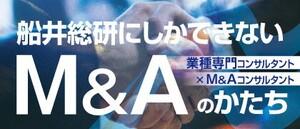 船井総研の M&A