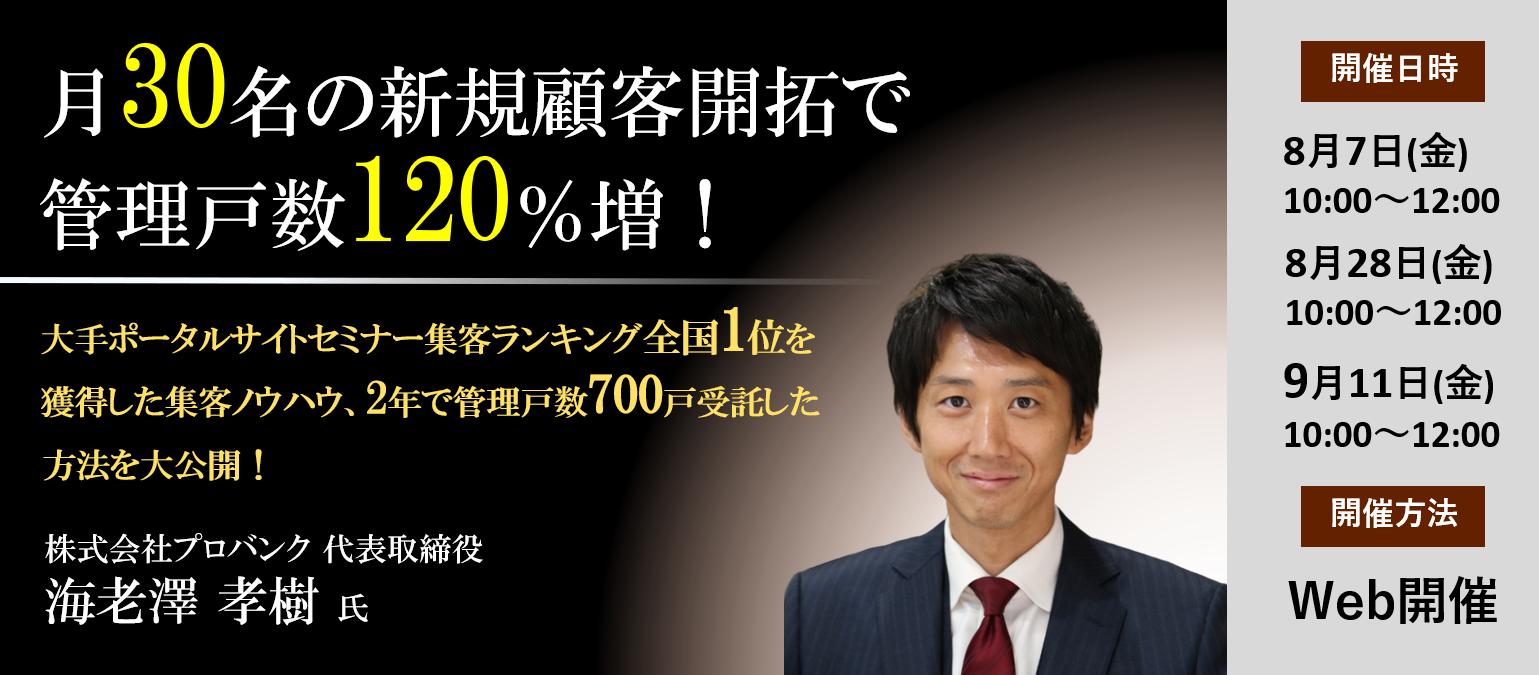 【webセミナー】月30名の新規顧客開拓で管理戸数120%増