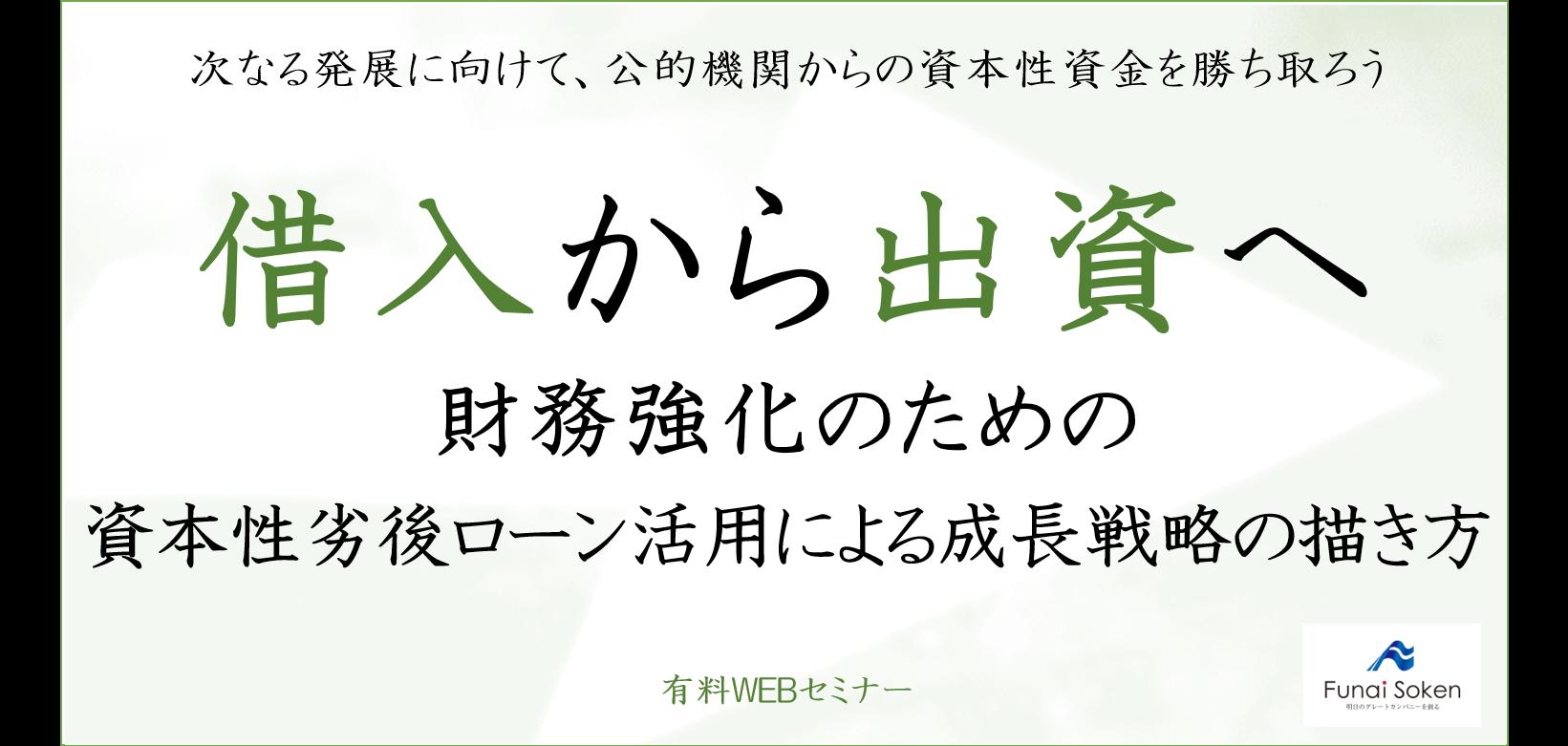 【webセミナー】資本性ローン活用による成長戦略の進め方