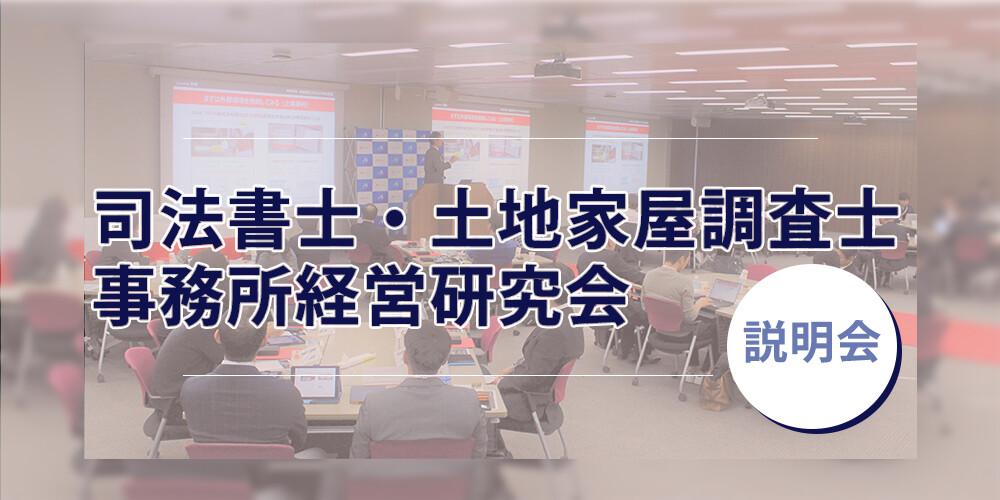 司法書士・土地家屋調査士事務所経営研究会