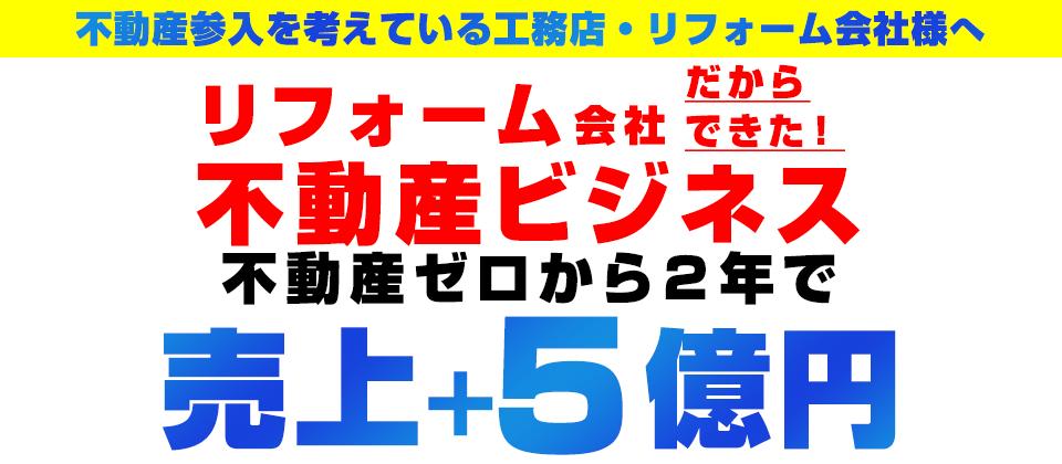 【Webセミナー】中古仲介+リノベーションビジネスセミナー