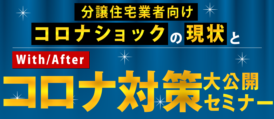 【webセミナー】分譲住宅業界最新動向公開セミナー