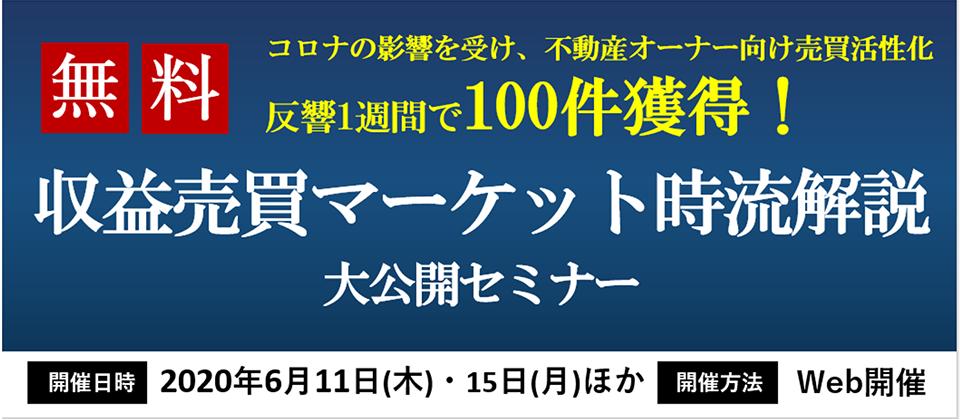 【webセミナー】コロナ対策!収益売買マーケット時流解説