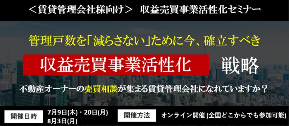 【webセミナー】管理会社・収益売買事業活性化セミナー