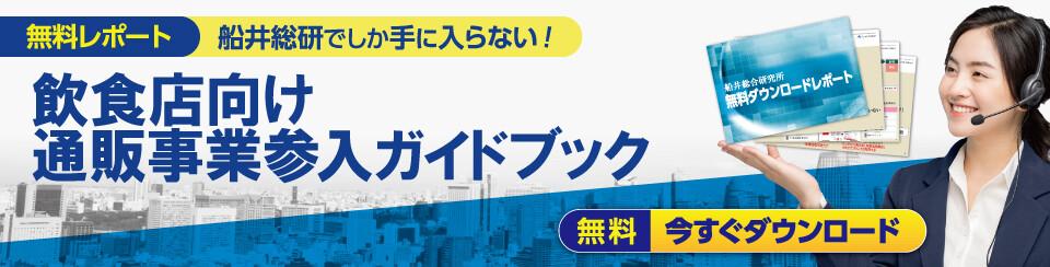 飲食店向け通販事業参入ガイドブック