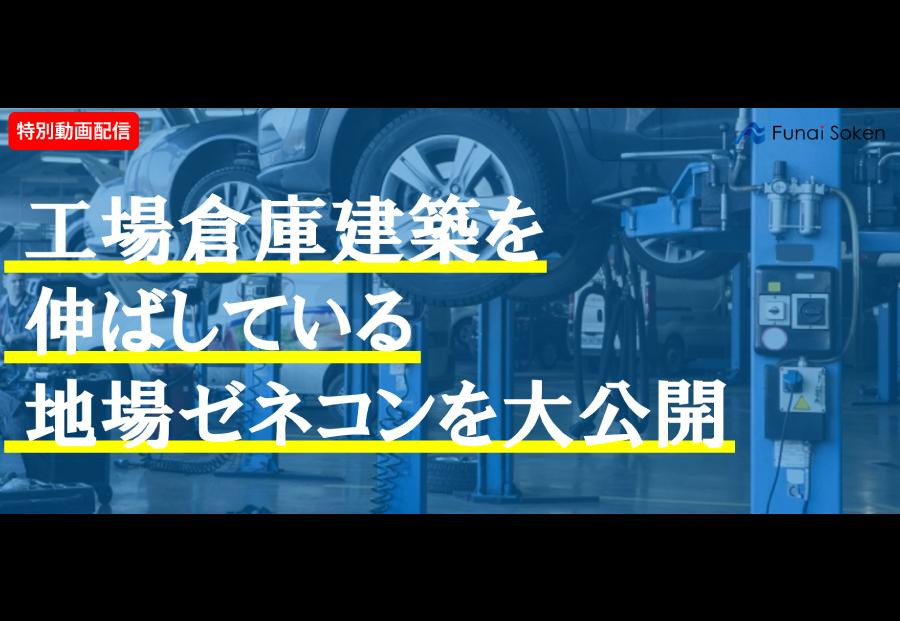 【建設業向けセミナー動画配信】工場倉庫建築を伸ばしている地場ゼネコンを大公開