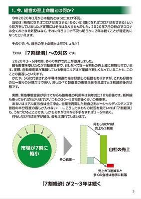 《メーカー・製造業編》コロナ不況「7割経済」に対応する 今いる人員で利益を1.43倍に増やすDXを3ヶ月で導入する方法