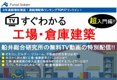 無料TV動画ですぐわかる!工場・倉庫建築(超入門編)
