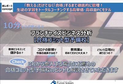 フランチャイズビジネス分析【合格コミット型予備校 】