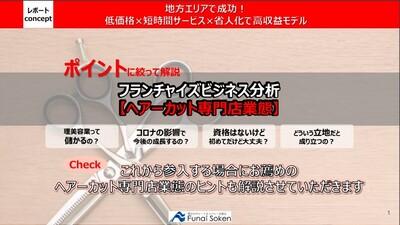 フランチャイズビジネス分析【ヘアーカット専門店業態】