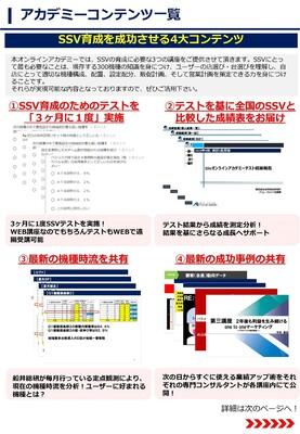 「スロットスーパーバイザー(SSV)」ビジネスレポート