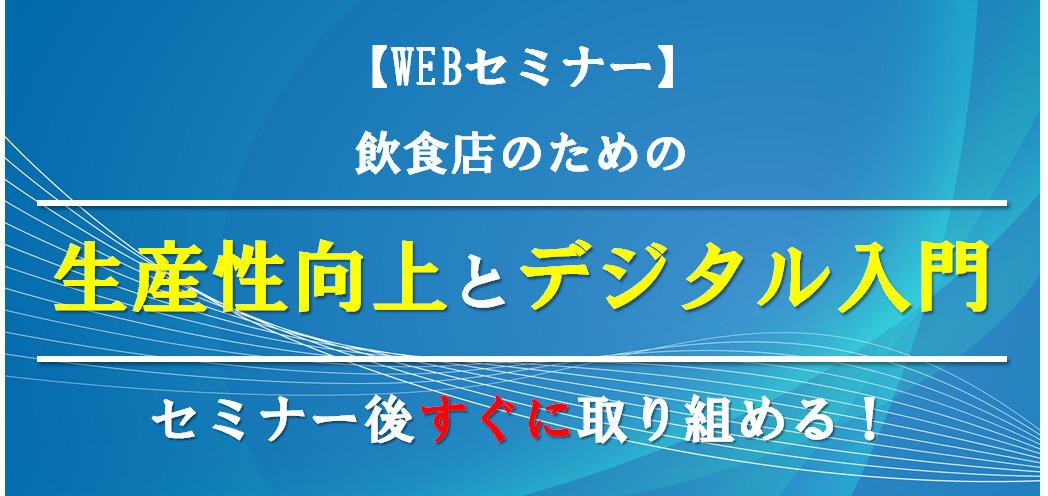 【飲食店向け】生産性向上×デジタル入門セミナー