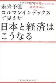 未来予測コルマンインデックスで見えた 日本と経済はこうなる