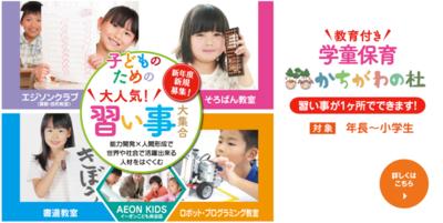 【webセミナー】民間学童参入セミナー