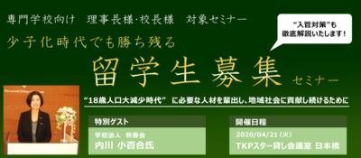 【50周年感謝セミナー】留学生募集セミナー
