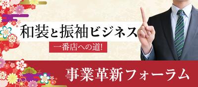 【webセミナー】和装と振袖ビジネス 一番店への道!