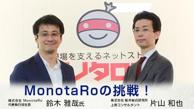 MonotaROの挑戦!