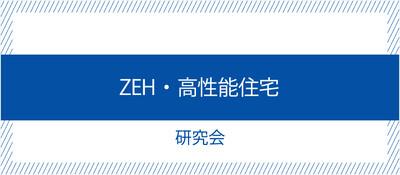ZEH・高性能住宅研究会《無料お試し参加受付中》
