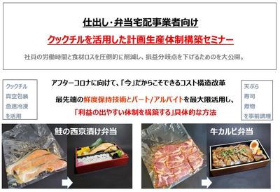 【webセミナー】飲食店、仕出し店向けクックチル導入セミナー