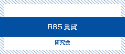 R65賃貸研究会《無料お試し参加受付中》