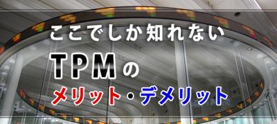 新しいIPOのトレンド「TOKYO PRO Market」 第二講座「TOKYO PRO Marketを選ぶ理由」  ~セミナー特選講演録~