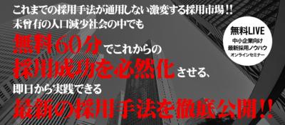 中小企業向け最新中途採用セミナー ~セミナー特選講演録~