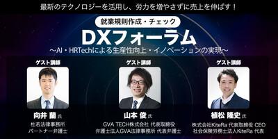 AI・HRTechを活用したDX実現へ向けて取り組むこと ~セミナー特選講演録~