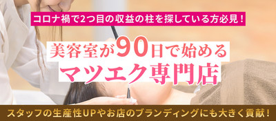 事業再構築のチャンスを活かせ!美容室が90日で始めるマツエク専門店 ~セミナー特選講演録~