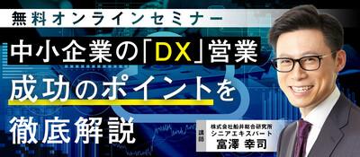 経営者向け|コロナでも売上好調な営業DX成功事例