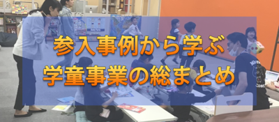学童開設・経営事例公開セミナー