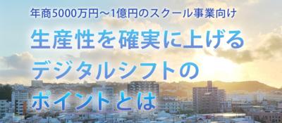 スクール・学習塾企業向けデジタル化成功モデル大公開セミナー