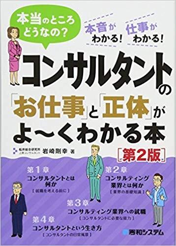 コンサルタントの「お仕事」と「正体」がよ~くわかる本[第2版]