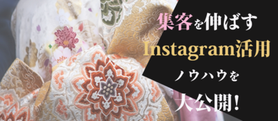 Instagram活用による広告費0円集客&単価UPセミナー