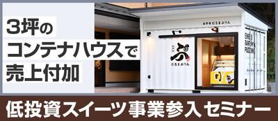 コンテナを活用したスイーツ専門店のビジネスモデル ~セミナー特選講演録~
