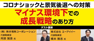 スクール・学習塾向け経営戦略セミナー2020
