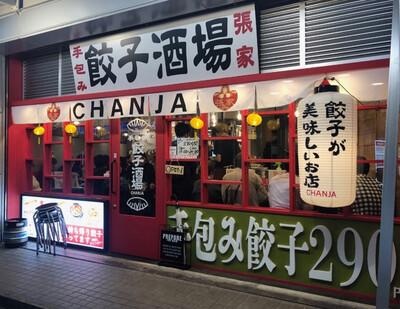 餃子酒場で3店舗出店 家族経営から飲食企業への道のり