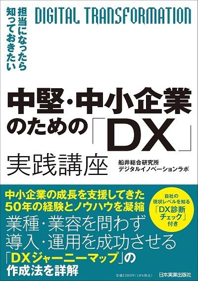 中堅・中小企業のためのDX実践講座