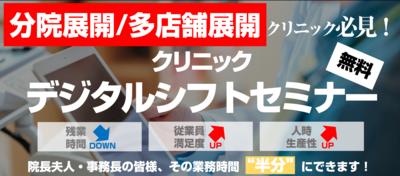 コロナ禍の今だからこそ行うべきクリニックDX経営 ~セミナー特選講演録~
