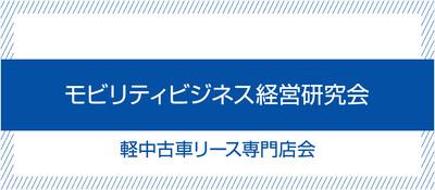 モビリティビジネス経営研究会 軽中古車リース専門店会《無料お試し参加受付中》