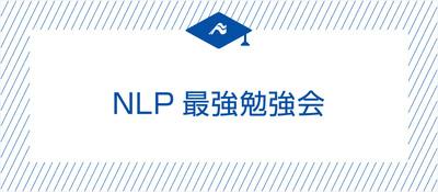 NLP最強勉強会【2019年度開催】