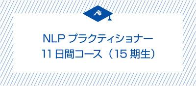 NLPプラクティショナー11日間コース(15期生)