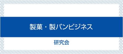 製菓・製パンビジネス研究会《無料お試し参加受付中》