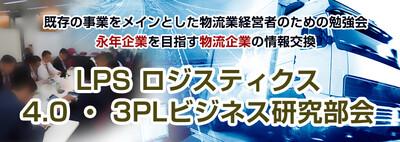 LPS ロジスティクス4.0 ・ 3PLビジネス研究部会《無料お試し参加受付中》